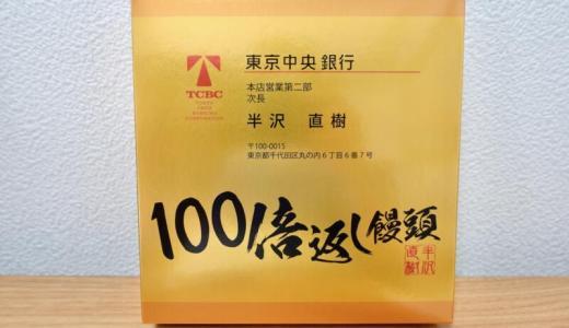 半沢直樹「100倍返し饅頭」を食べてみた! 東京中央銀行の名刺ステッカー付き