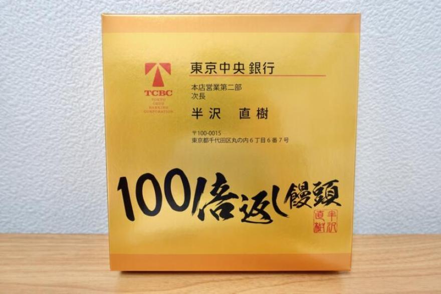 半沢直樹「100倍返し饅頭」(東京中央銀行ver.)おまけステッカー付き