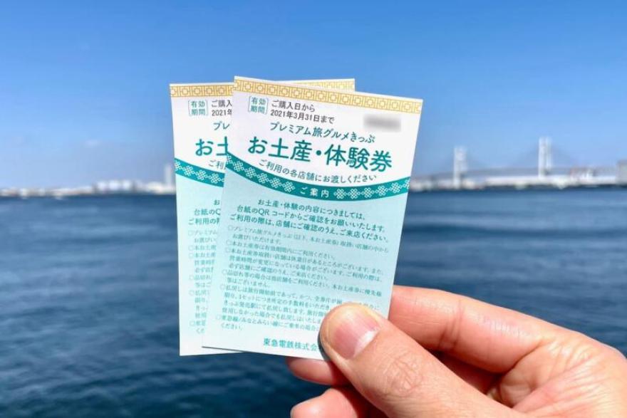 「プレミアム旅グルメきっぷ」のお土産・体験券