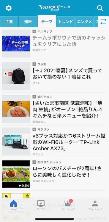 Yahoo!ニュースアプリでも読めます