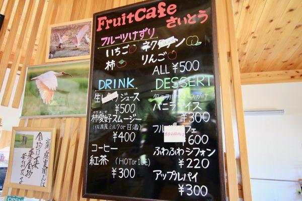 フルーツカフェさいとうのメニュー