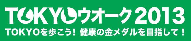 TOKYOウオーク2013 TOKYOを歩こう! 健康の金メダルを目指して!