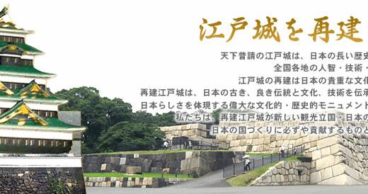 2020年に江戸城再建へ!「江戸城再建を目指す会」が準備開始