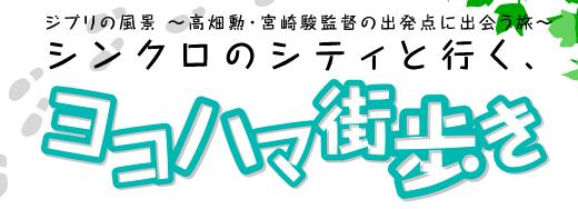 「コクリコ坂から」の世界を歩く「ヨコハマ街歩き」が7/7開催