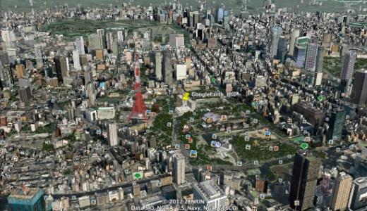 新型Google Earth(グーグルアース)はよりリアルで立体的!