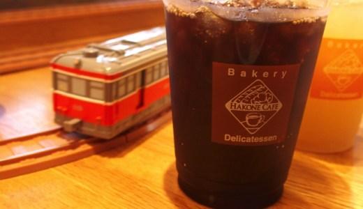 【箱根湯本駅】箱根カフェでロマンスカーを見ながら箱根プリン
