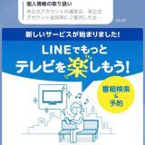 『CLUB Panasonic(クラブパナソニック)』のLINE公式アカウント