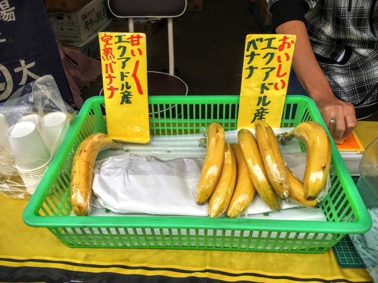 中里青果店でバナナ