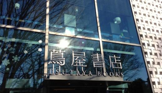 代官山 蔦屋書店で聴いたクリスマス・アナログ・コンサートがめちゃくちゃ良かった件