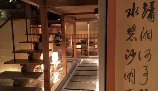 【渋谷の離れ】まったりお酒が飲める豆腐料理専門店「空野 渋谷店」で「Edge Rank」の新年会を開いてきたよ!