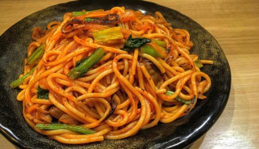 【霞ヶ関】「ロメスパバルボア」でモチモチ大盛り焼きナポリタンスパゲティ