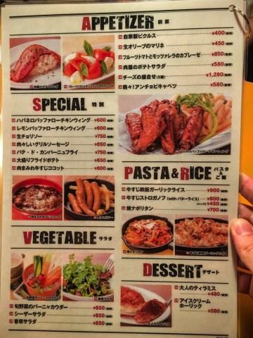 旭日食肉横丁