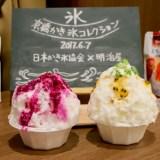 京橋かき氷コレクション