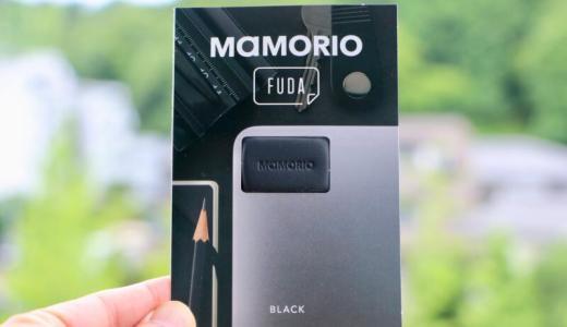 【レビュー】大事なモノに貼るだけ!MAMORIO FUDA(マモリオフューダ)は現代の守り札