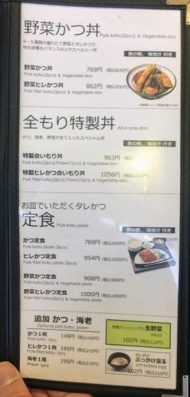 新潟カツ丼 タレカツ 神保町本店 メニュー