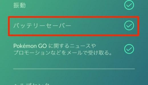 【ポケモンGO】iOS版アップデートでバッテリーセーバーが復活!ニックネームも変更できる!
