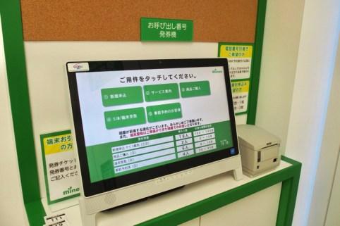 mineo渋谷オープン記念内覧会イベント
