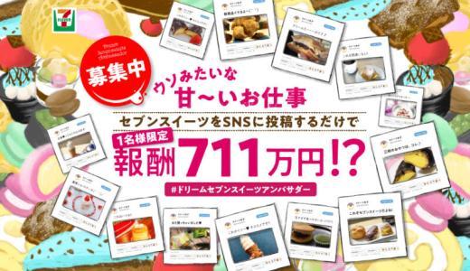 【報酬711万円!】セブンスイーツを食べて1年間SNSに投稿するお仕事が現在募集中! #ドリームスイーツアンバサダー