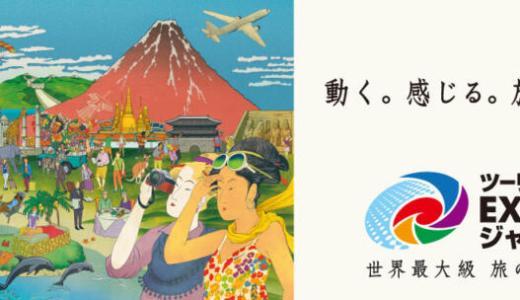 【9/26,27開催】世界最大級の旅の祭典「ツーリズムEXPOジャパン」で行きたい旅を見つけよう
