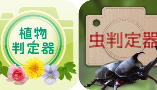 花や虫の名前を判定してくれるiPhoneアプリ「植物判定器」「虫判定器」