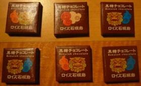 ロイズの「黒糖チョコレート」