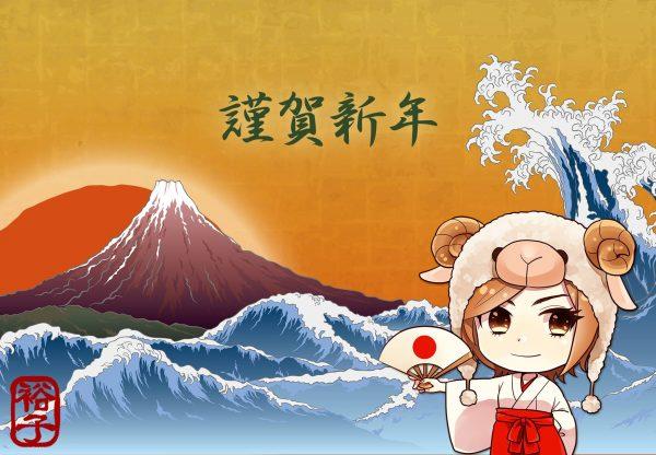 Happy new year ハガキ