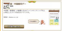 神アプリ@新世紀-UPDATEでの紹介ページ