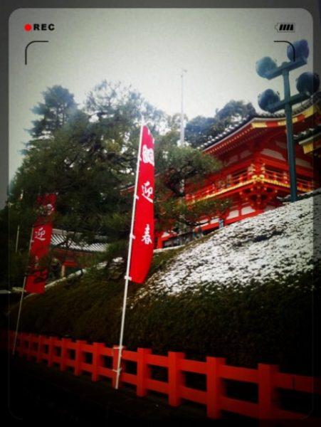 冬の京都・八坂神社