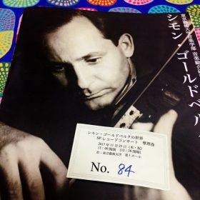 「シモン・ゴールドベルクの世界」 SPレコードコンサート