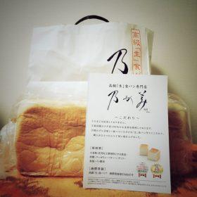 高級「生」食パン専門店の乃が美(のがみ)のパン
