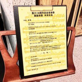 藝大130周年記念音楽祭 〜鍵盤楽器・未来永劫〜へ