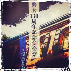 藝大130周年記念音楽祭「オーケストラ~温故創新~」へ