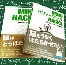 MIND HACKS & MIND パフォーマンスHACK を一気読み。