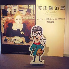 東京都美術館で開催中の「藤田嗣治 展」へ