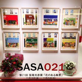 Bunkamura SASA展 へ