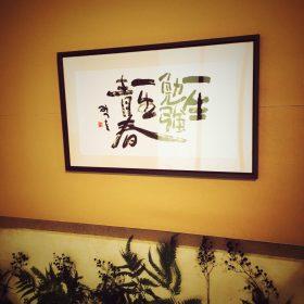 相田みつを 美術館「みつをの一生」へ
