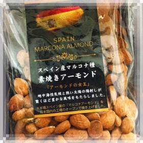 スペイン産のマルコナ種 素焼きアーモンド