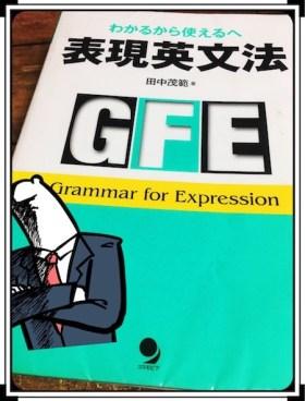 表現英文法 GFE