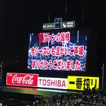Sept 28th 2016, vs Yokohama