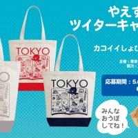 八重洲ブックセンター本店で、東京トガリグッズ常設スタート!