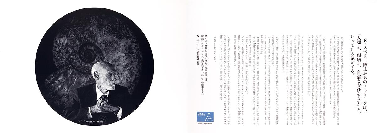 葛西 薫|NTTデータ通信(株)/ポスター