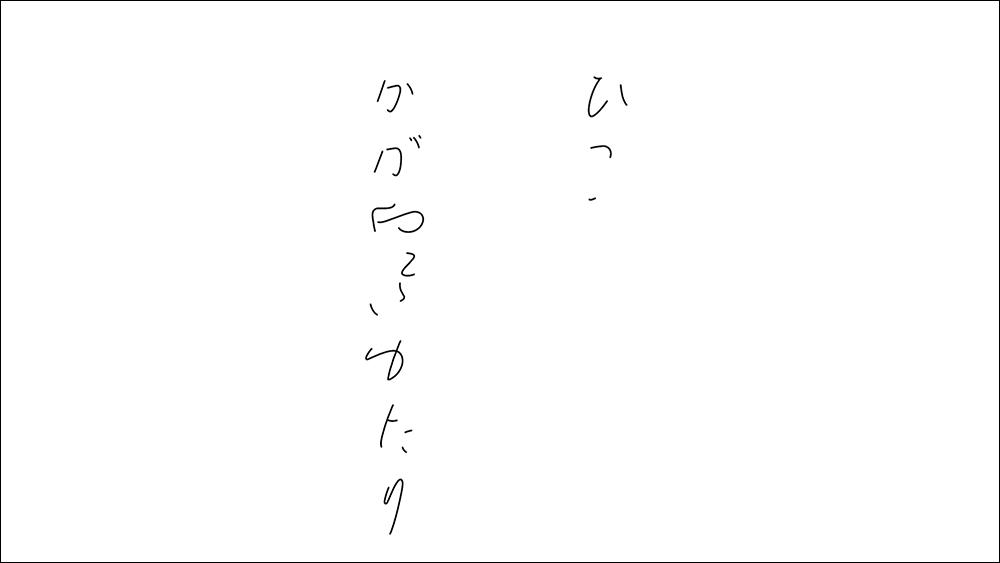 藤田すずか + 宇野由希子|夜は