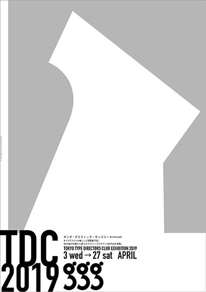 Tokyo TDC Exhibition 2019 / ginza graphic gallery