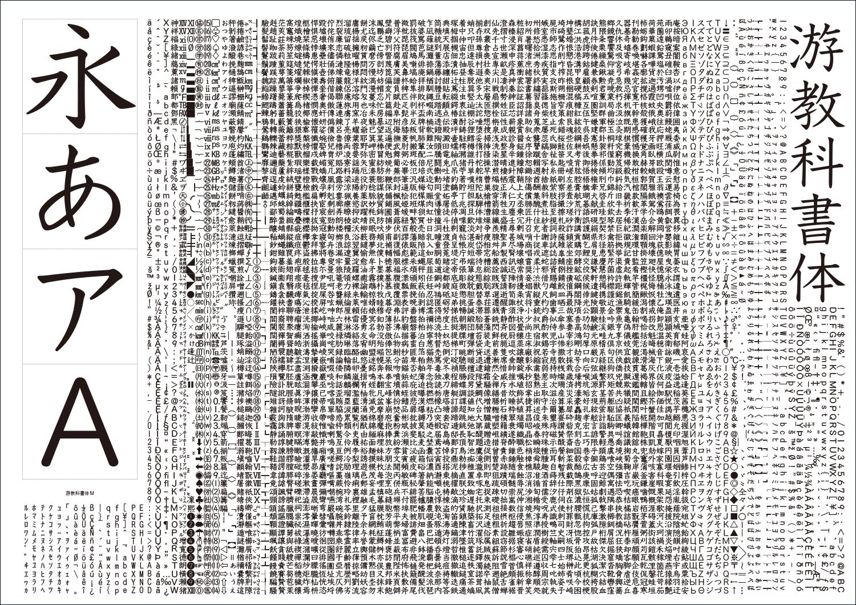 字游工房・代表 鳥海修|游明朝体R, 游築初号ゴシックかな W6 W7 W8 W9, 游築見出し明朝体, 游築初号かな, 游教科書体M