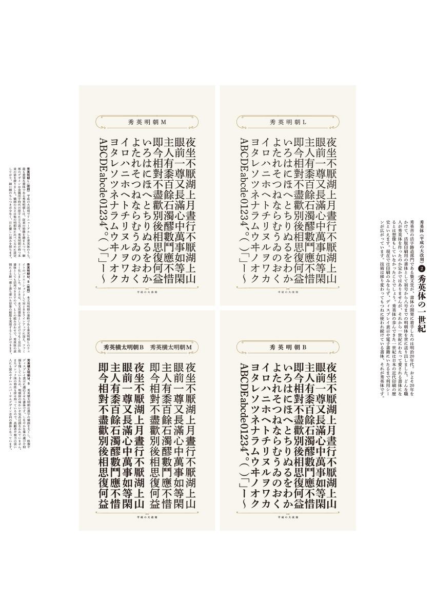 大日本印刷秀英体開発室|秀英体 平成の大改刻