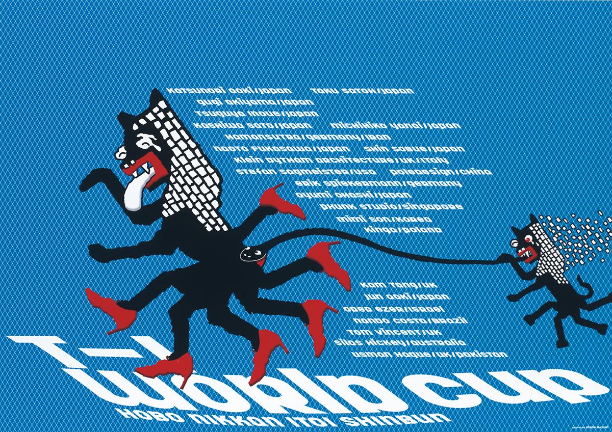 井上嗣也|ほぼ日刊イトイ新聞 T-1ワールドカップ 2nd '06夏「ライオン、跳ねている。」