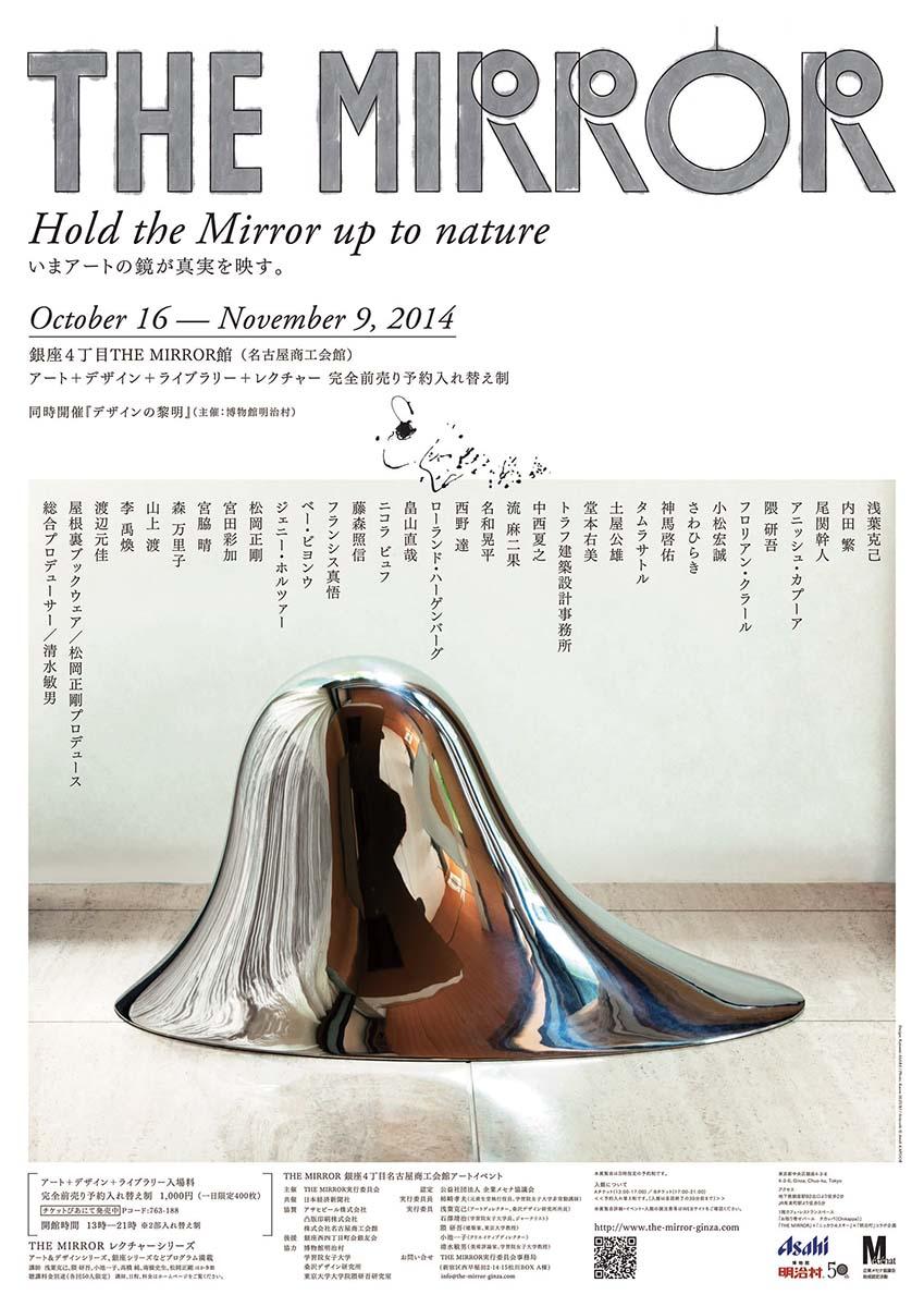 CL: Toshio Shimizu Art Office/2014 | ポスター
