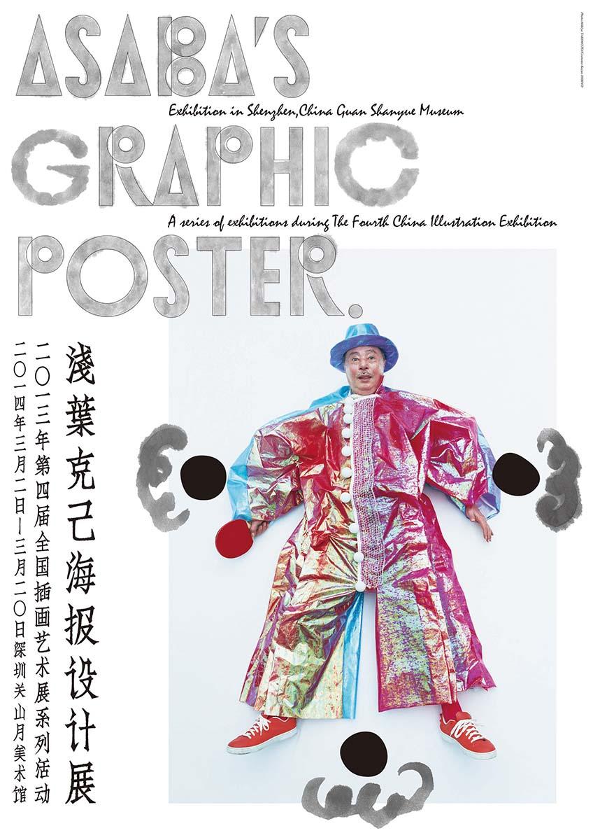 P: 瀧本幹也 P: 鈴木薫 A: ひびのこずえ CL: 関山月美術館/2014 | ポスター