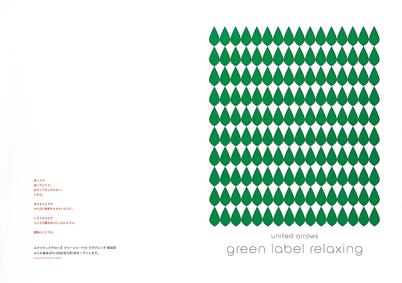 Kaoru Kasai|green label relaxing