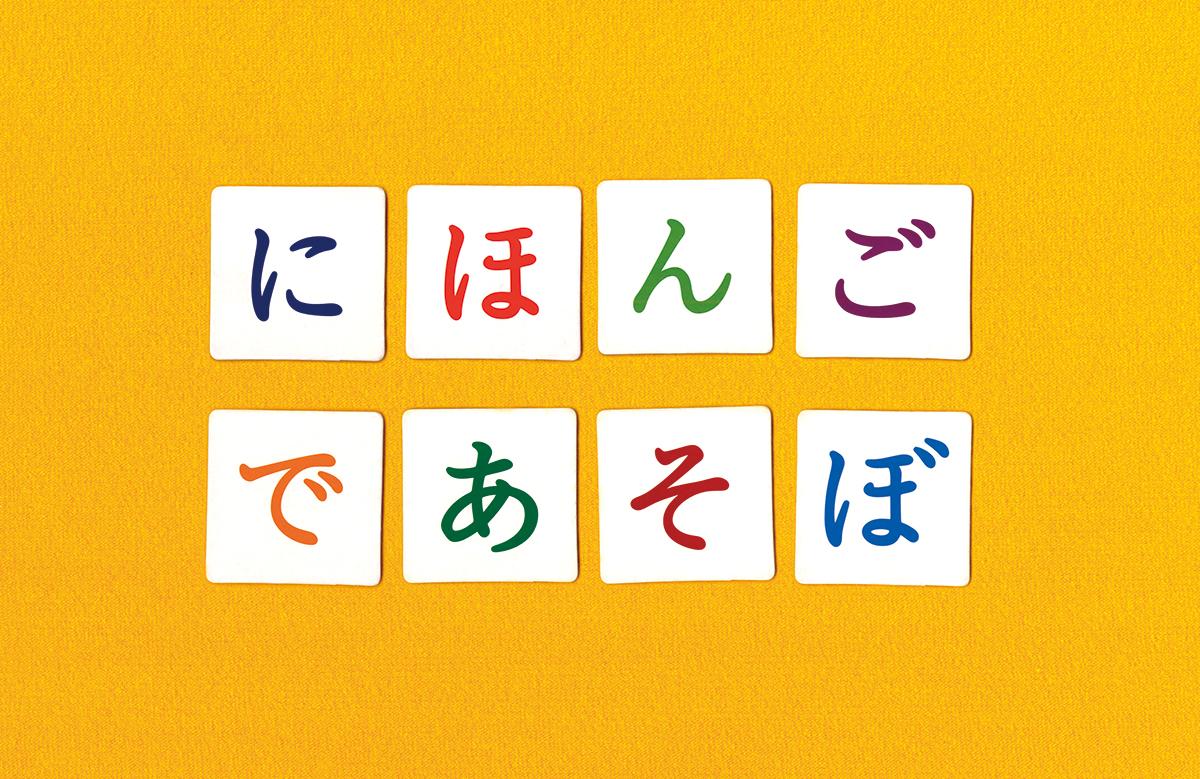 佐藤 卓|NHK子供番組「にほごであそぼ」